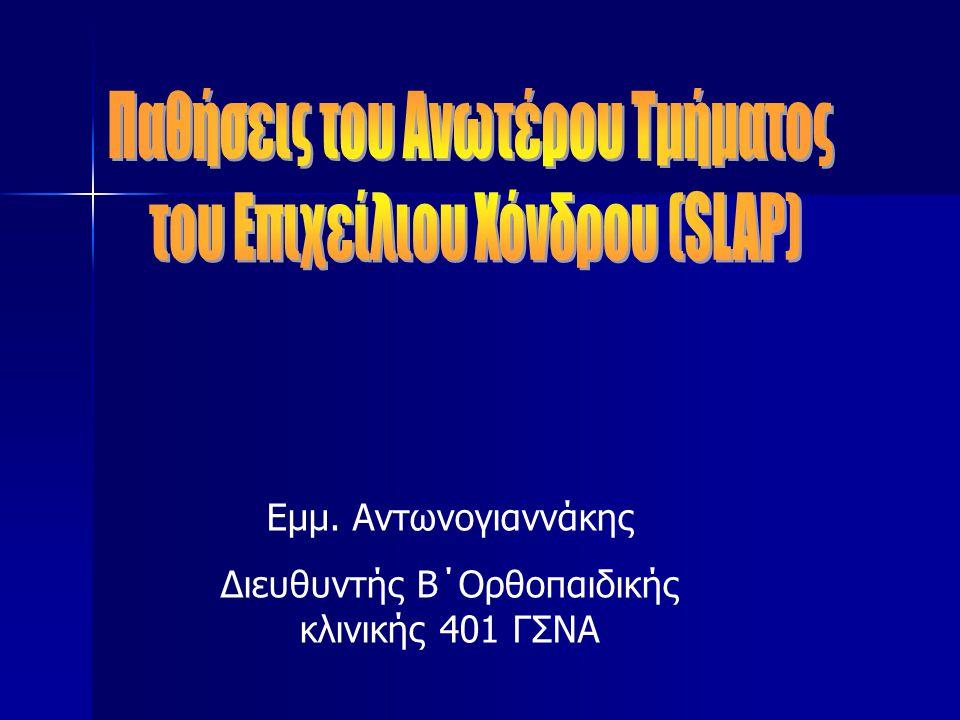 Εμμ. Αντωνογιαννάκης Διευθυντής Β΄Ορθοπαιδικής κλινικής 401 ΓΣΝΑ