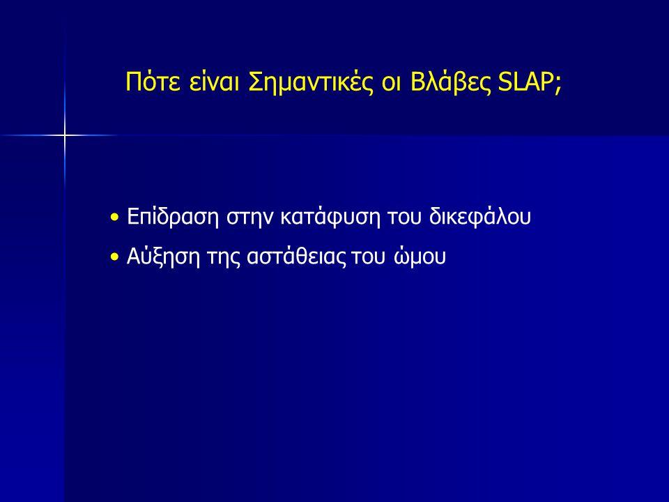 Πότε είναι Σημαντικές οι Βλάβες SLAP; Επίδραση στην κατάφυση του δικεφάλου Αύξηση της αστάθειας του ώμου