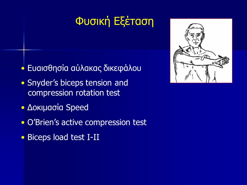 Φυσική Εξέταση Ευαισθησία αύλακας δικεφάλου Snyder's biceps tension and compression rotation test Δοκιμασία Speed O'Brien's active compression test Bi