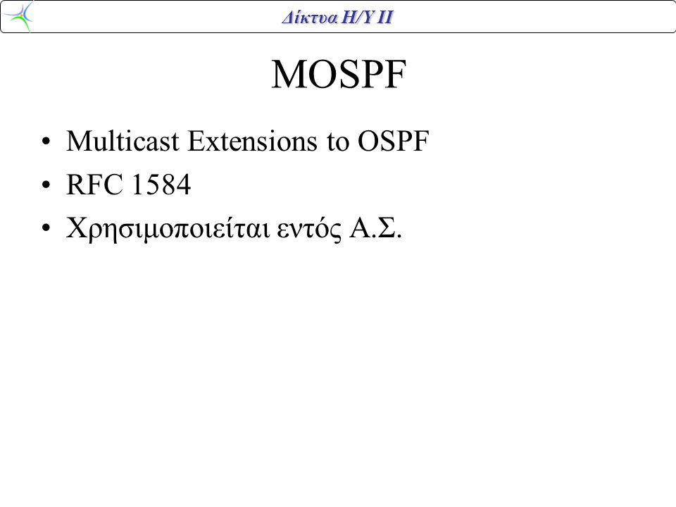 Δίκτυα Η/Υ ΙΙ MOSPF Multicast Extensions to OSPF RFC 1584 Χρησιμοποιείται εντός Α.Σ.