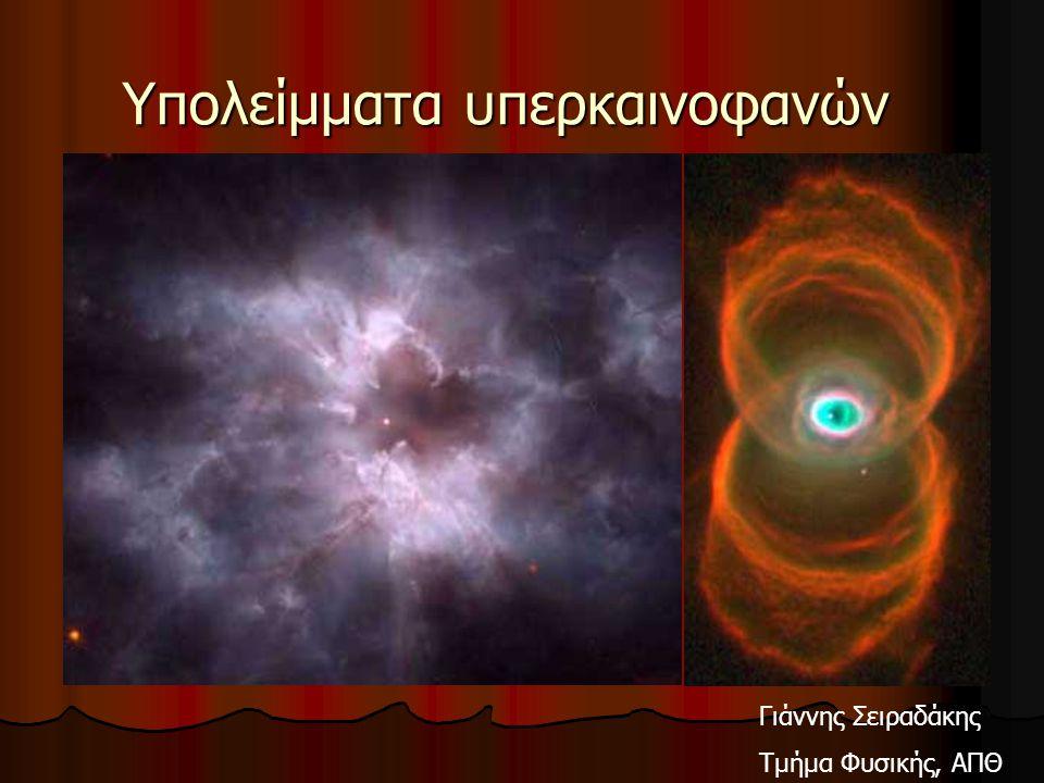 Εκρήξεις υπερκαινοφανών Πολύ λαμπρές εκρήξεις αστέρων Ιδιαιτέρως σημαντικές για τον εμπλουτισμό του μεσοαστρικού χώρου σε χημικά στοιχεία Χρήσιμες για τον υπολογισμό κοσμολογικών αποστάσεων