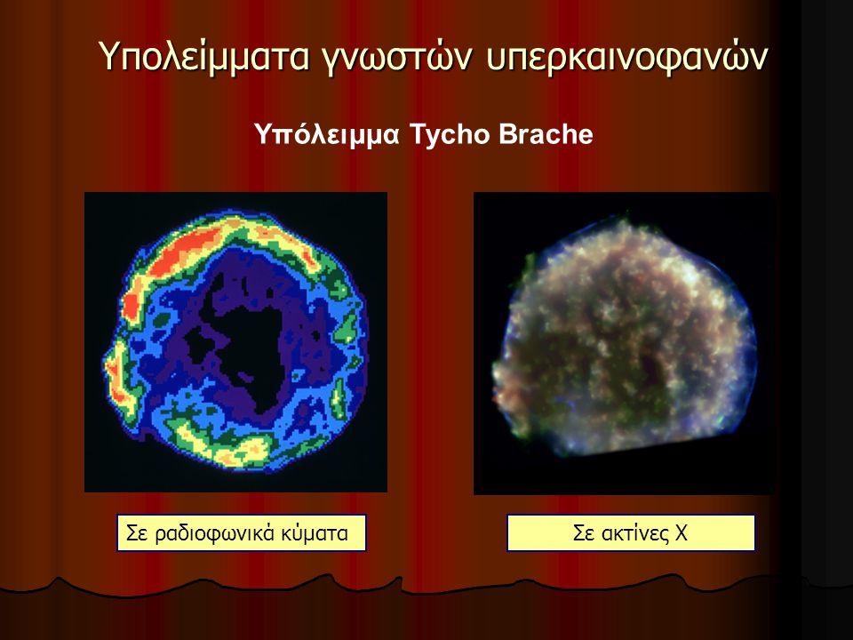 Υπολείμματα γνωστών υπερκαινοφανών Υπόλειμμα Tycho Brache Σε ραδιοφωνικά κύματαΣε ακτίνες Χ