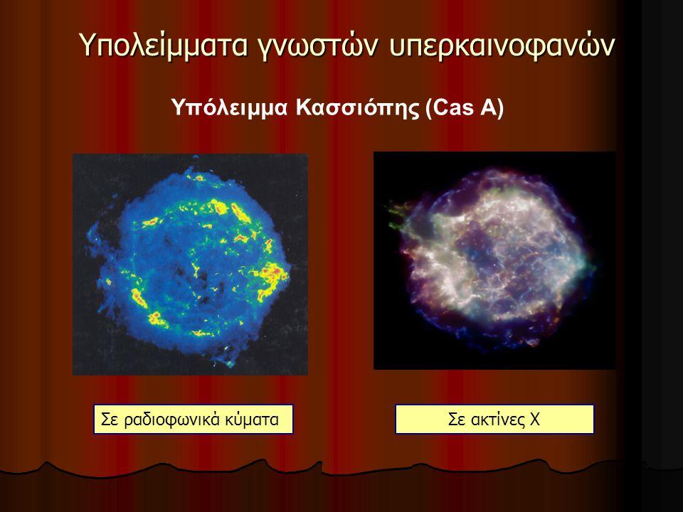 Υπολείμματα γνωστών υπερκαινοφανών Υπόλειμμα Κασσιόπης (Cas A) Σε ραδιοφωνικά κύματαΣε ακτίνες Χ