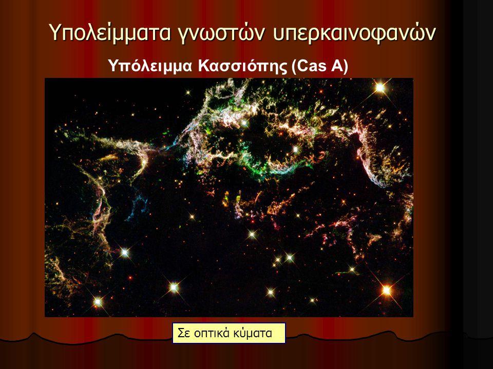 Υπολείμματα γνωστών υπερκαινοφανών Υπόλειμμα Κασσιόπης (Cas A) Σε οπτικά κύματα