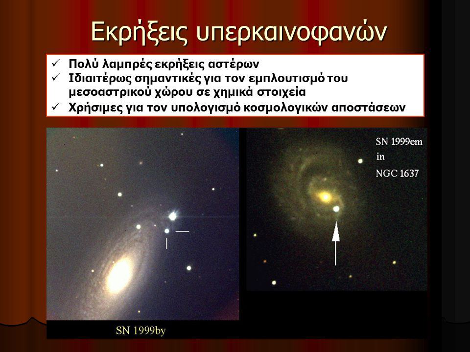Εκρήξεις υπερκαινοφανών (α) Προσαύξηση μάζας σε διπλούς αστέρες (Τύπου Ια) (β) Εξάντληση καυσίμων σε αστέρες μεγάλης μάζας (Τύπου ΙΙ)