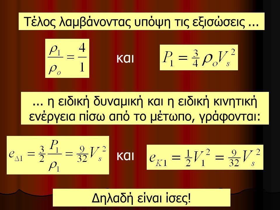 Τέλος λαμβάνοντας υπόψη τις εξισώσεις... και... η ειδική δυναμική και η ειδική κινητική ενέργεια πίσω από το μέτωπο, γράφονται: και Δηλαδή είναι ίσες!