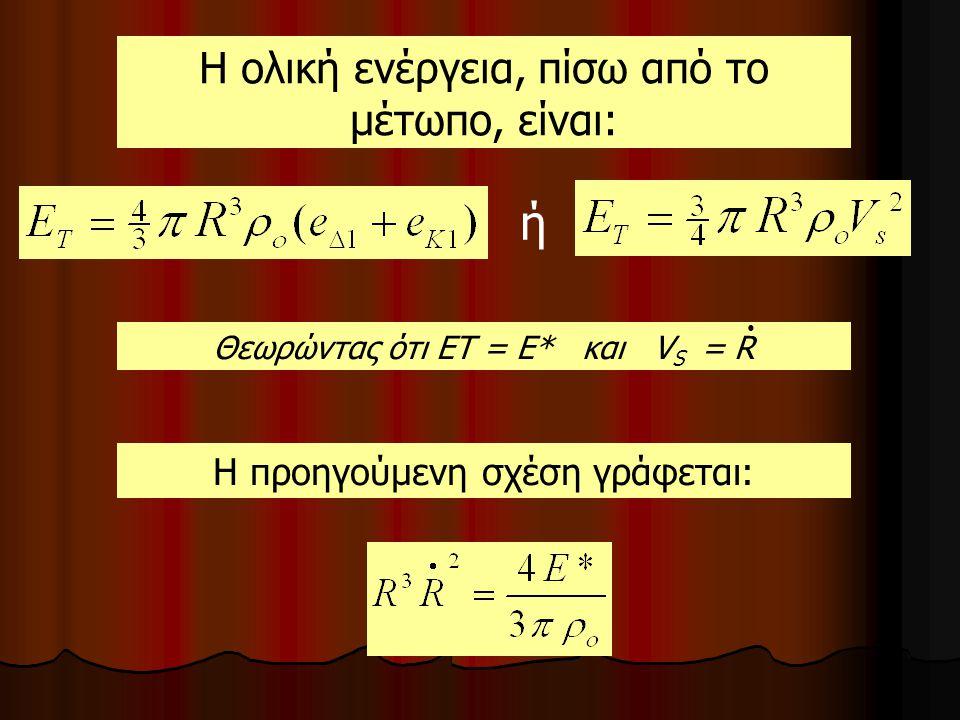 Η ολική ενέργεια, πίσω από το μέτωπο, είναι: Η προηγούμενη σχέση γράφεται: Θεωρώντας ότι ΕΤ = Ε* και V S = R ή ●