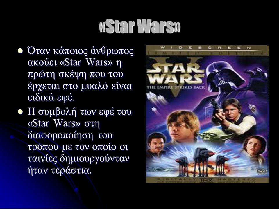 «Star Wars» Τα εφέ είναι υπέροχα ιδιαίτερα αυτά της πρώτης ταινίας, ειδικά, αν σκεφτούμε ότι πολλά πράγματα δημιουργήθηκαν, καθώς η ταινία φτιαχνόταν.