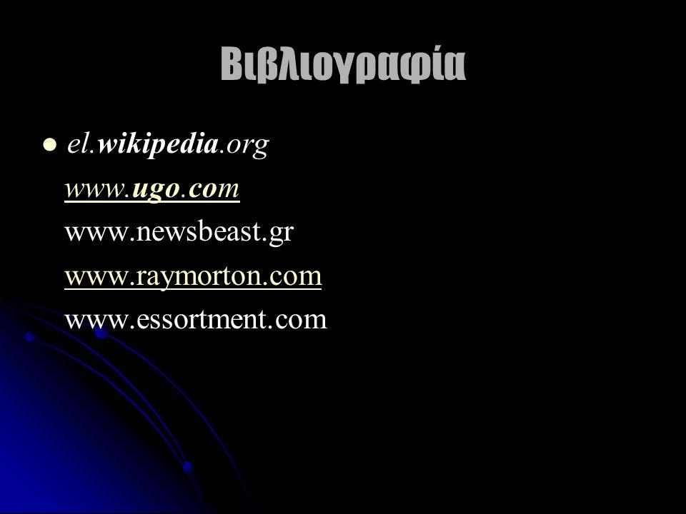 Βιβλιογραφία el.wikipedia.org www.ugo.comwww.ugo.com www.newsbeast.gr www.raymorton.com www.essortment.com