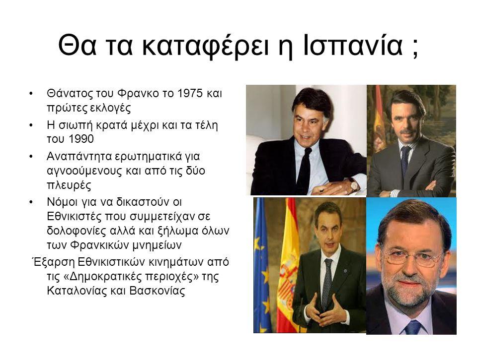 Θα τα καταφέρει η Ισπανία ; Θάνατος του Φρανκο το 1975 και πρώτες εκλογές Η σιωπή κρατά μέχρι και τα τέλη του 1990 Αναπάντητα ερωτηματικά για αγνοούμε
