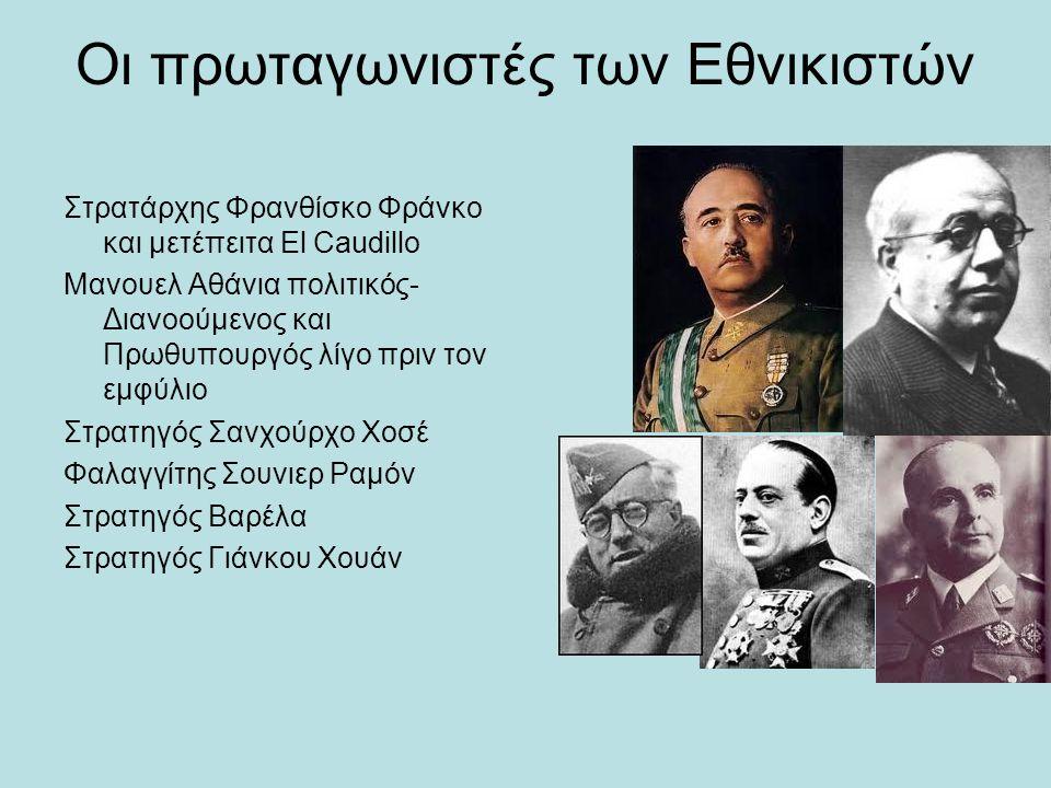 Οι πρωταγωνιστές των Εθνικιστών Στρατάρχης Φρανθίσκο Φράνκο και μετέπειτα El Caudillo Μανουελ Αθάνια πολιτικός- Διανοούμενος και Πρωθυπουργός λίγο πρι