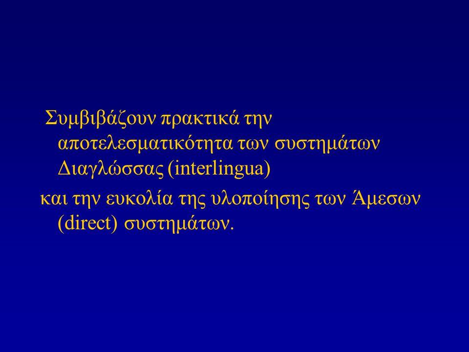 Συμβιβάζουν πρακτικά την αποτελεσματικότητα των συστημάτων Διαγλώσσας (interlingua) και την ευκολία της υλοποίησης των Άμεσων (direct) συστημάτων.