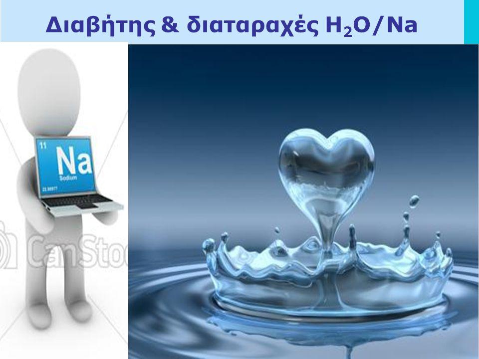 LOGO Διαβήτης & διαταραχές H 2 O/Νa