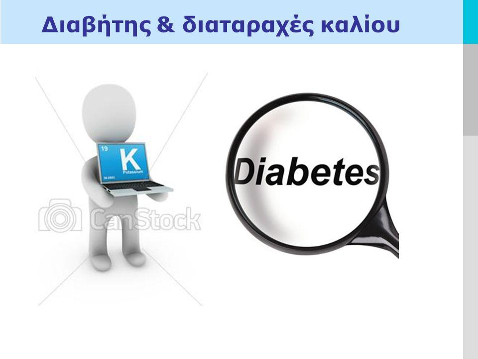 LOGO Διαβήτης & διαταραχές καλίου