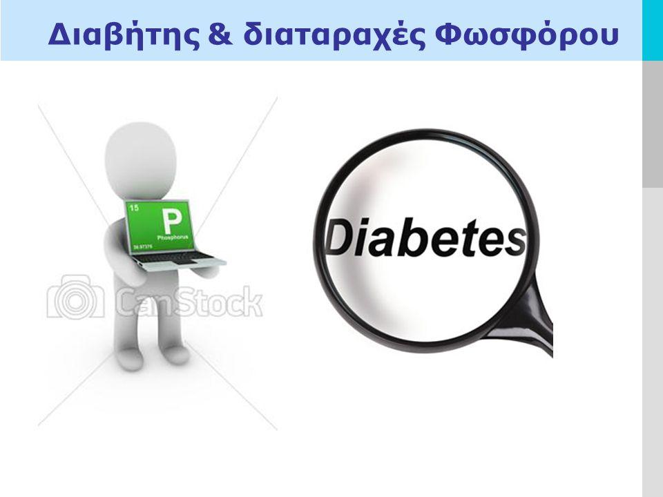 LOGO Διαβήτης & διαταραχές Φωσφόρου