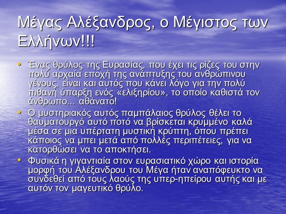 Μέγας Αλέξανδρος, ο Μέγιστος των Ελλήνων!!! Ένας θρύλος της Ευρασίας, που έχει τις ρίζες του στην πολύ αρχαία εποχή της ανάπτυξης του ανθρώπινου γένου