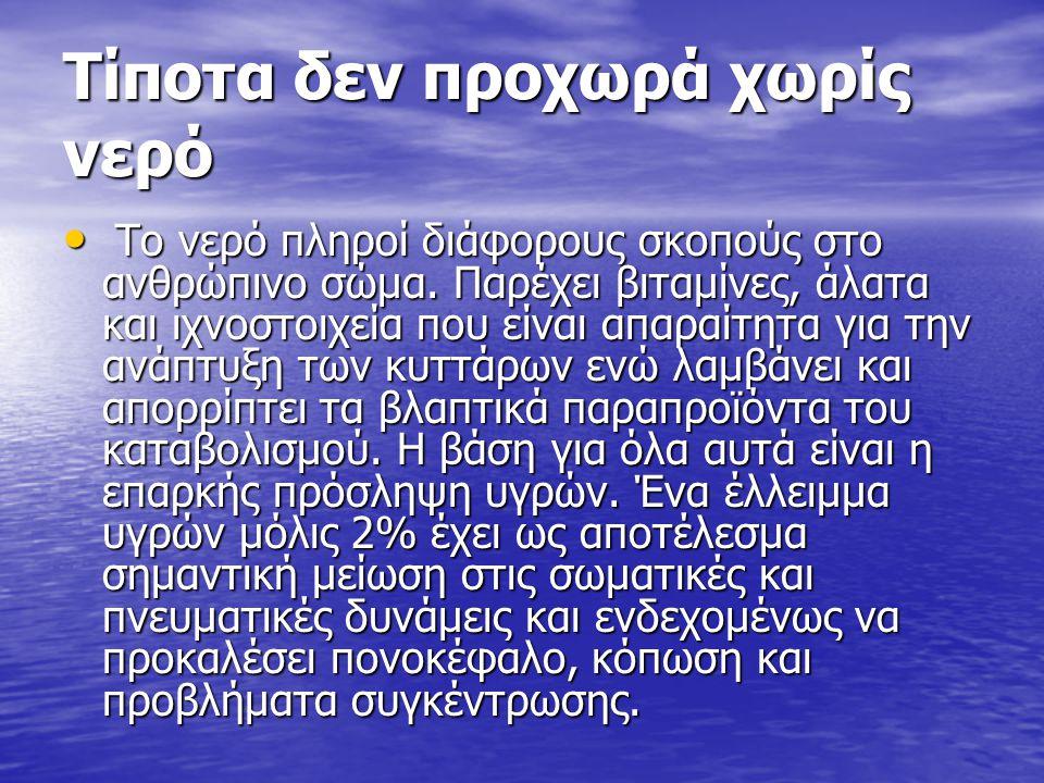 To όνομα νερό προέρχεται από τη βυζαντινή φράση νεαρόν ύδωρ το οποίο σήμαινε τρεχούμενο νερό (που μόλις βγήκε από την πηγή), η οποία με τη σειρά της προέρχεται από την αρχαία ελληνική (και την καθαρεύουσα) φράση νήρον ύδωρ για το νερό.