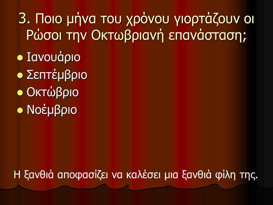 3. 3. Ποιο μήνα του χρόνου γιορτάζουν οι Ρώσοι την Οκτωβριανή επανάσταση; 3. 3. Ποιο μήνα του χρόνου γιορτάζουν οι Ρώσοι την Οκτωβριανή επανάσταση; Ια