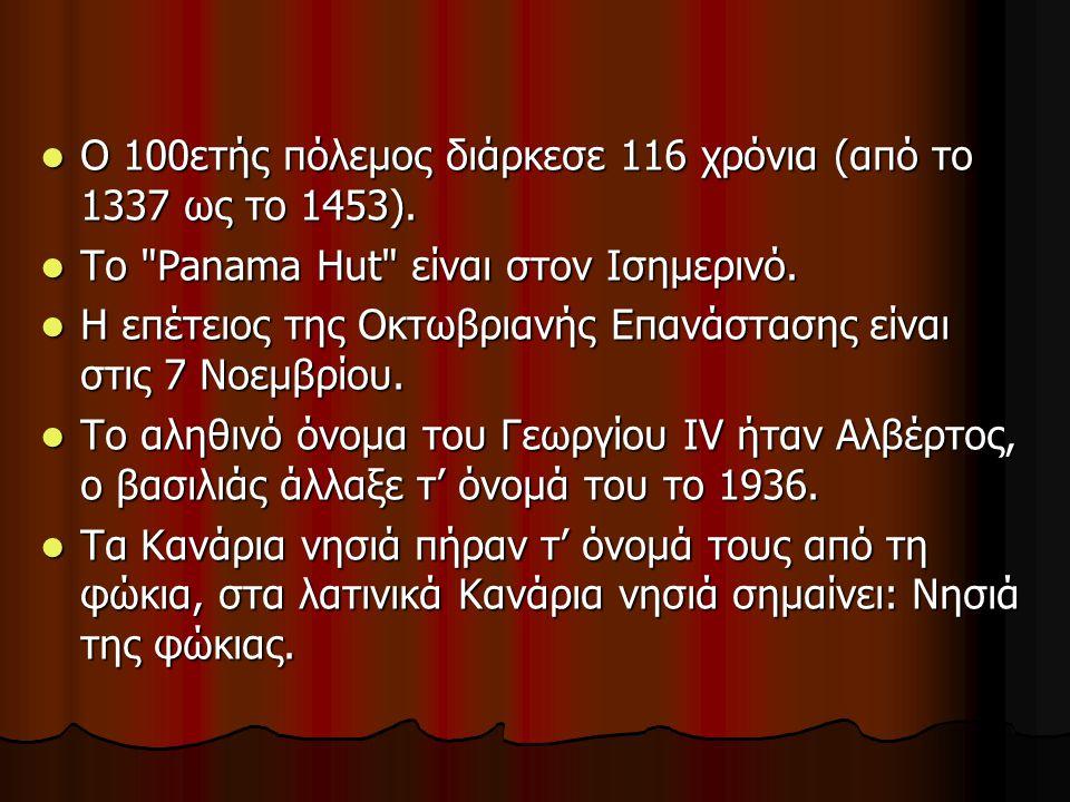 Ο 100ετής πόλεμος διάρκεσε 116 χρόνια (από το 1337 ως το 1453). Ο 100ετής πόλεμος διάρκεσε 116 χρόνια (από το 1337 ως το 1453). Το