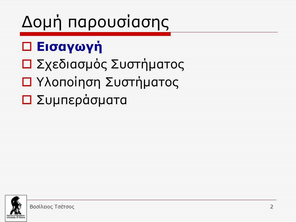 Βασίλειος Τσέτσος 2 Δομή παρουσίασης  Εισαγωγή  Σχεδιασμός Συστήματος  Υλοποίηση Συστήματος  Συμπεράσματα