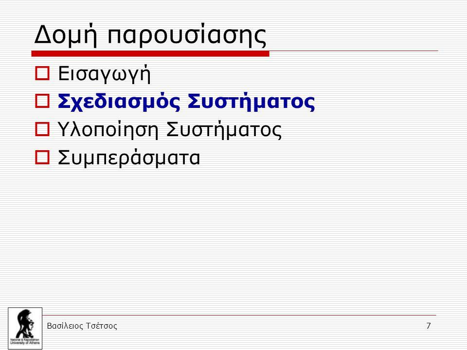 Βασίλειος Τσέτσος 7 Δομή παρουσίασης  Εισαγωγή  Σχεδιασμός Συστήματος  Υλοποίηση Συστήματος  Συμπεράσματα