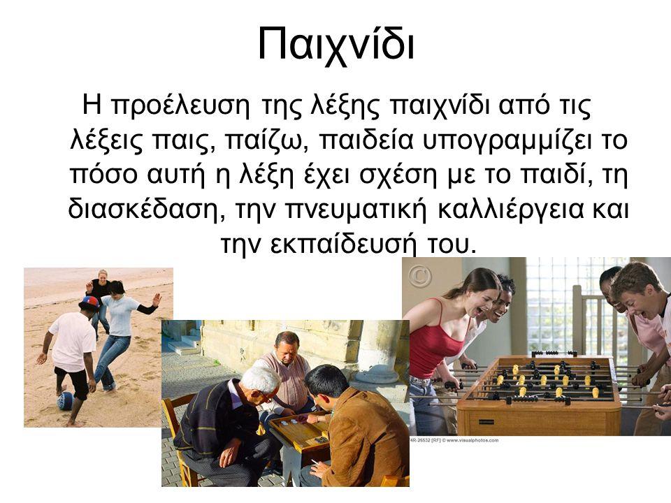 Παιχνίδι Η προέλευση της λέξης παιχνίδι από τις λέξεις παις, παίζω, παιδεία υπογραμμίζει το πόσο αυτή η λέξη έχει σχέση με το παιδί, τη διασκέδαση, τη