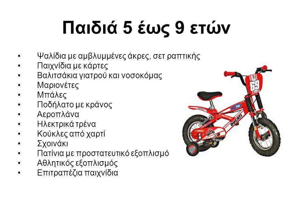 Παιδιά 5 έως 9 ετών Ψαλίδια με αμβλυμμένες άκρες, σετ ραπτικής Παιχνίδια με κάρτες Βαλιτσάκια γιατρού και νοσοκόμας Μαριονέτες Μπάλες Ποδήλατο με κράν