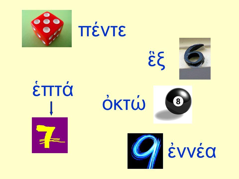 δέκα ἕνδεκα δώδεκα A partir de aquí hasta el veinte, vamos sumando a δέκα los nueve primeros números.