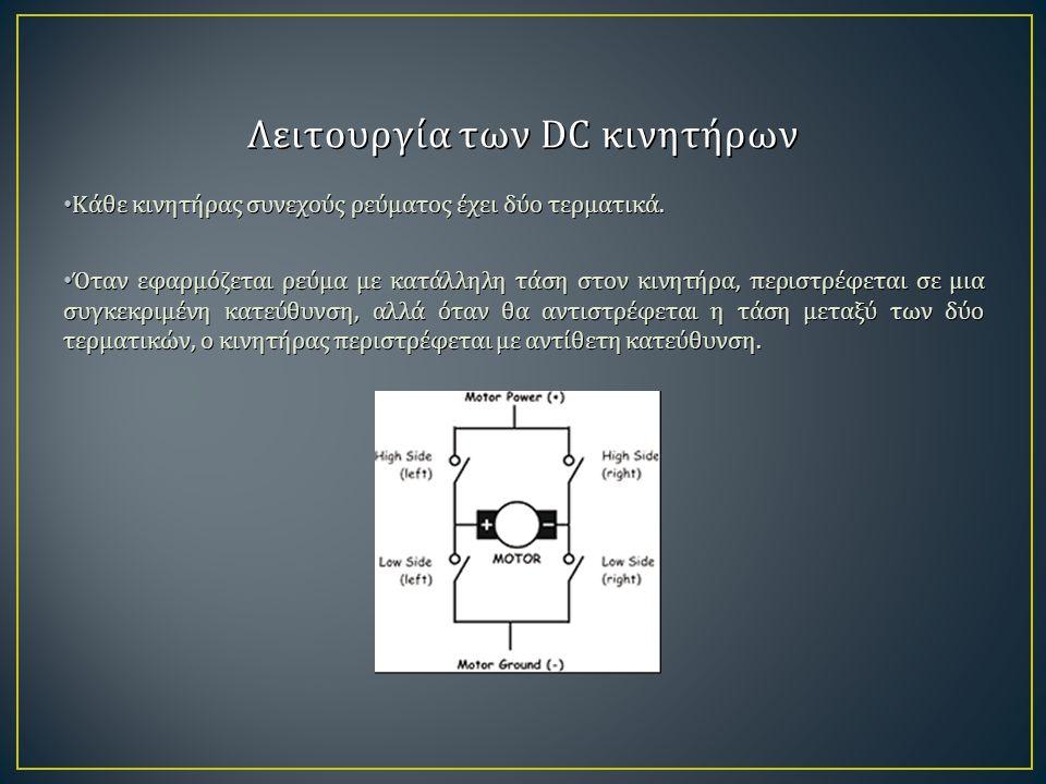 Λειτουργία των DC κινητήρων Kάθε κινητήρας συνεχούς ρεύματος έχει δύο τερματικά. Kάθε κινητήρας συνεχούς ρεύματος έχει δύο τερματικά. Όταν εφαρμόζεται