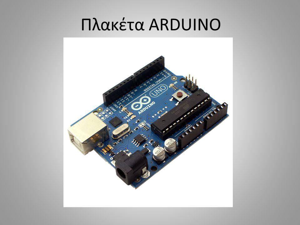Τι είναι το ARDUINO; Το ARDUINO είναι ένας μικροελεγκτής ο οποίος περιλαμβάνει ένα chip και επιπλέον διαθέτει εισόδους και εξόδους που αντιδρούν βάση του προγραμματισμού που κάναμε και φορτώσαμε στο chip με την βοήθεια του Η/Υ.