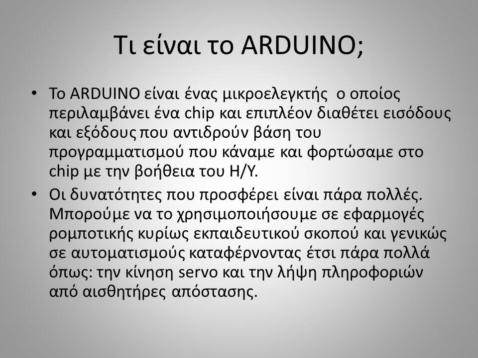 Τι είναι το ARDUINO; Το ARDUINO σχεδιάστηκε από τους Massimo Banzi και David Cueartielles, οι οποίοι ονόμασαν το σχέδιο από τον Arduin και ξεκίνησαν να παράγουν πλακέτες σε ένα μικρό εργοστάσιο στην Ιβρέα, κωμόπολη της επαρχίας Τορίνο.Τορίνο Το Serial Arduino είναι η πρώτη έκδοση και το Arduino Due είναι η τελευταία, ενώ το ARDUINO UNO που χρησιμοποιήσαμε είναι το 12 ο κατά σειρά.