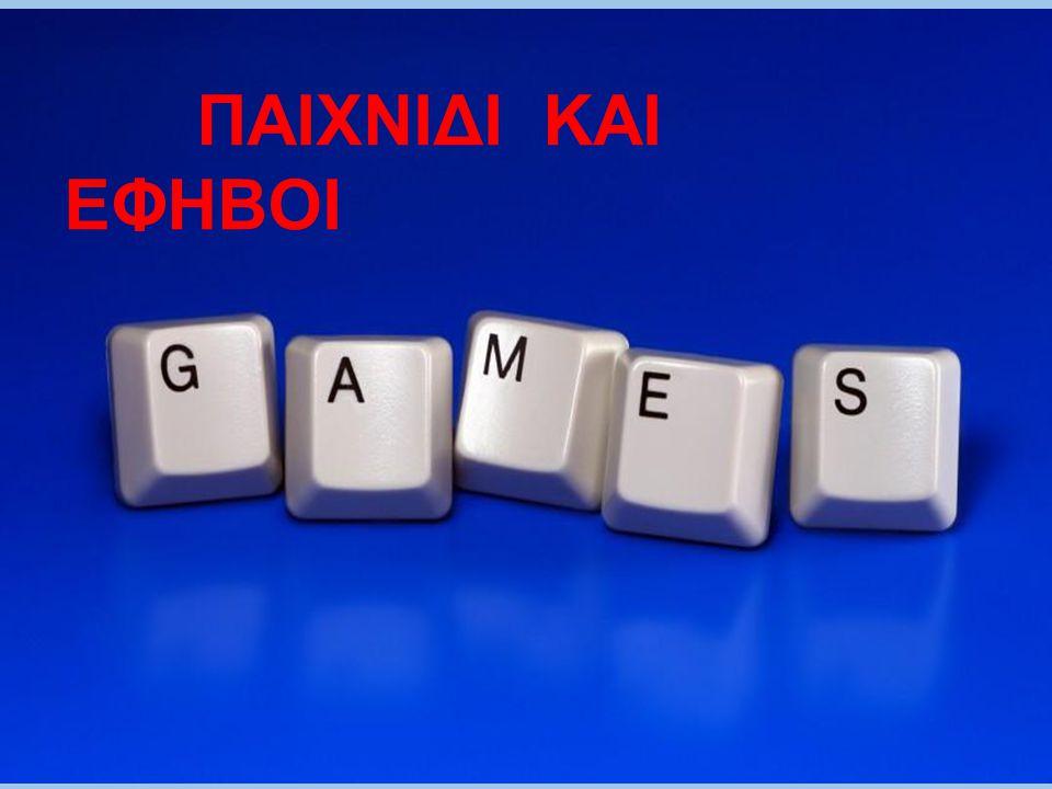 Η εργασία μας αφορά τα παιχνίδια με τα οποία επιλέγουν οι έφηβοι να περνάνε τον ελεύθερο χρόνο τους!