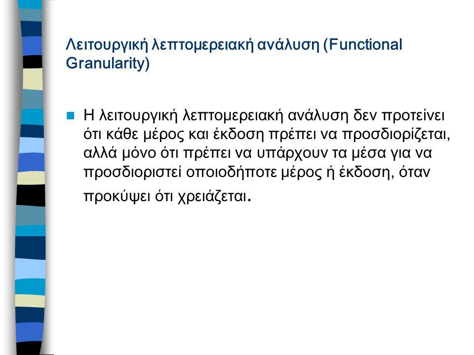 Λειτουργική λεπτομερειακή ανάλυση (Functional Granularity) Η λειτουργική λεπτομερειακή ανάλυση δεν προτείνει ότι κάθε μέρος και έκδοση πρέπει να προσδιορίζεται, αλλά μόνο ότι πρέπει να υπάρχουν τα μέσα για να προσδιοριστεί οποιοδήποτε μέρος ή έκδοση, όταν προκύψει ότι χρειάζεται.