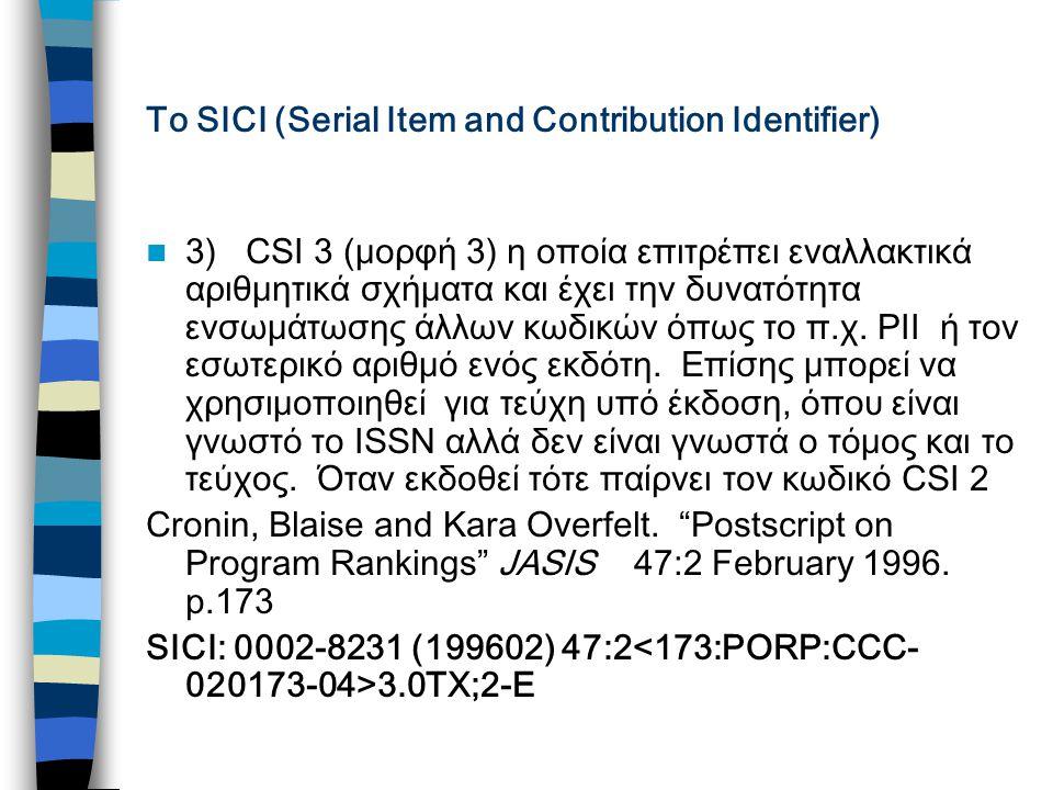 Το SICI (Serial Item and Contribution Identifier) 3) CSI 3 (μορφή 3) η οποία επιτρέπει εναλλακτικά αριθμητικά σχήματα και έχει την δυνατότητα ενσωμάτωσης άλλων κωδικών όπως το π.χ.