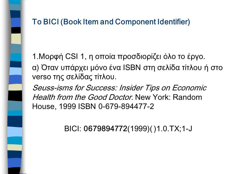 Το ΒΙCI (Book Item and Component Identifier) 1.Μορφή CSI 1, η οποία προσδιορίζει όλο το έργο.