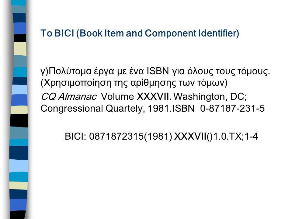 Το ΒΙCI (Book Item and Component Identifier) γ)Πολύτομα έργα με ένα ISBN για όλους τους τόμους.