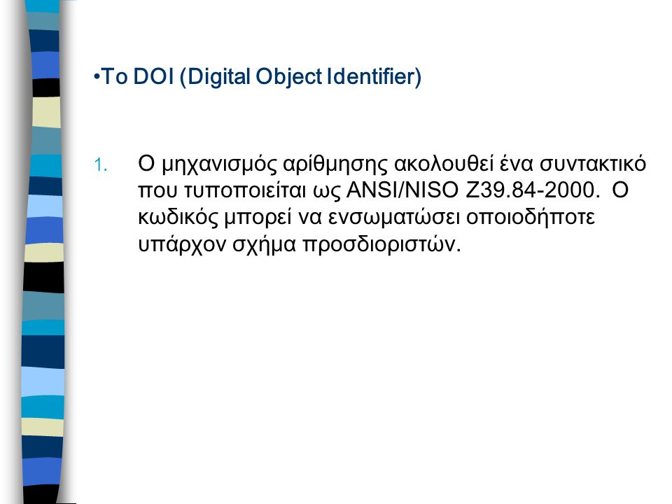 To DOI (Digital Object Identifier) 1.