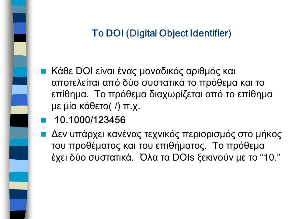 To DOI (Digital Object Identifier) Κάθε DOI είναι ένας μοναδικός αριθμός και αποτελείται από δύο συστατικά το πρόθεμα και το επίθημα.