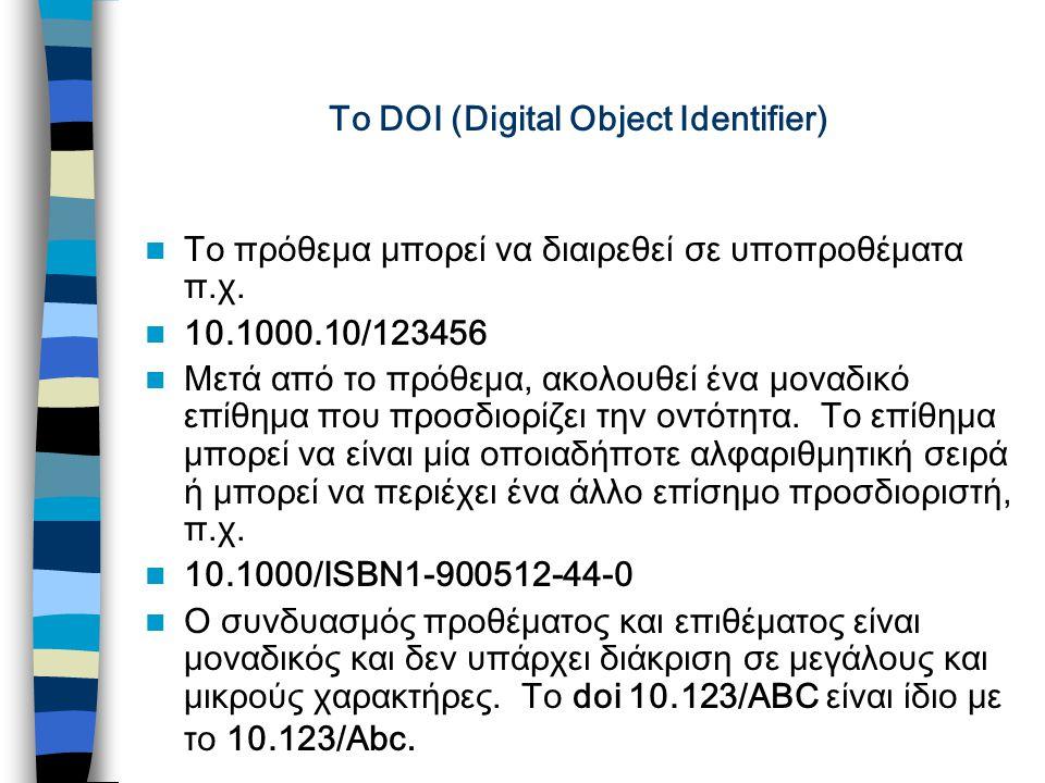 To DOI (Digital Object Identifier) To πρόθεμα μπορεί να διαιρεθεί σε υποπροθέματα π.χ.