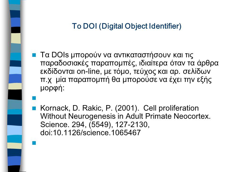To DOI (Digital Object Identifier) Τα DOIs μπορούν να αντικαταστήσουν και τις παραδοσιακές παραπομπές, ιδιαίτερα όταν τα άρθρα εκδίδονται on-line, με τόμο, τεύχος και αρ.
