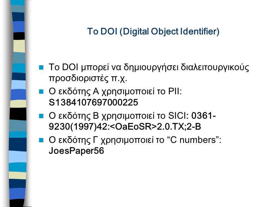 To DOI (Digital Object Identifier) To DOI μπορεί να δημιουργήσει διαλειτουργικούς προσδιοριστές π.χ.