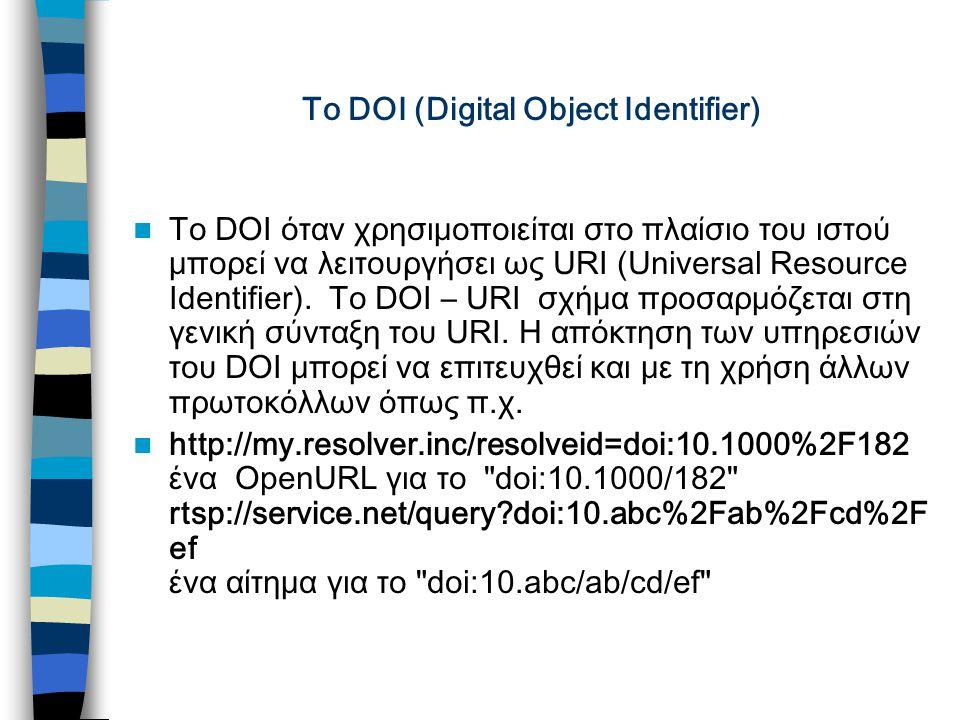 To DOI (Digital Object Identifier) To DOI όταν χρησιμοποιείται στο πλαίσιο του ιστού μπορεί να λειτουργήσει ως URI (Universal Resource Identifier).