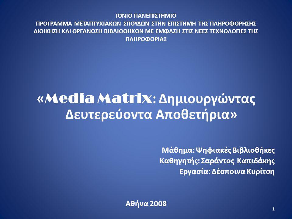 12 MediaMatrix: Δημιουργώντας Δευτερεύοντα Αποθετήρια.
