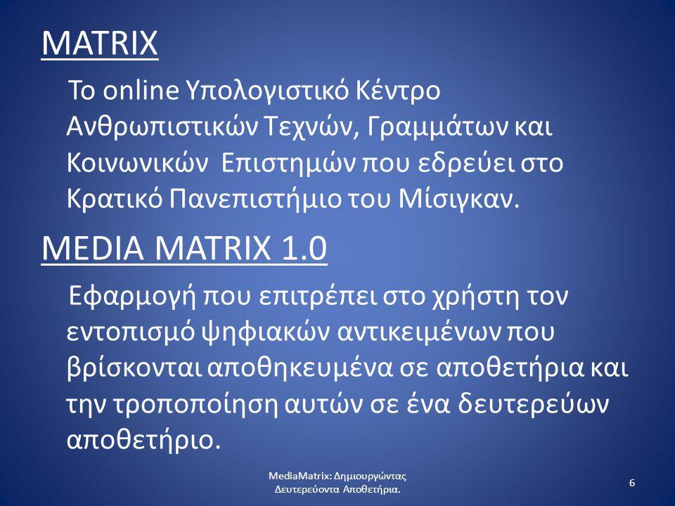 6 MATRIX Το online Υπολογιστικό Κέντρο Ανθρωπιστικών Τεχνών, Γραμμάτων και Κοινωνικών Επιστημών που εδρεύει στο Κρατικό Πανεπιστήμιο του Μίσιγκαν.
