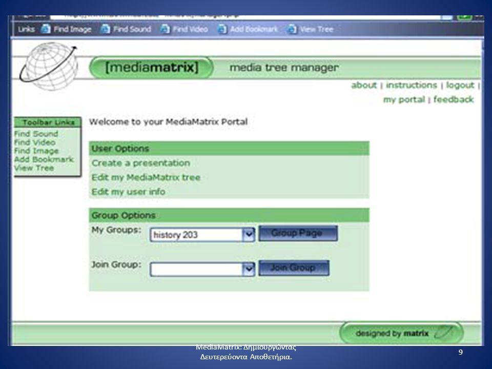 10 Το MEDIA MATRIX 1.0 δίνει την εντύπωση στο χρήστη ότι δουλεύει πάνω στο πρωτότυπο ψηφιακό αντικείμενο, αλλά το πρωτότυπο αντικείμενο δεν τροποποιείται, ούτε αποθηκεύεται.