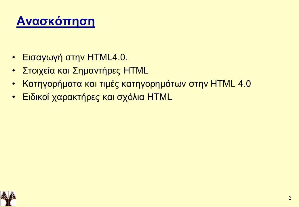 2 Ανασκόπηση Εισαγωγή στην HTML4.0.