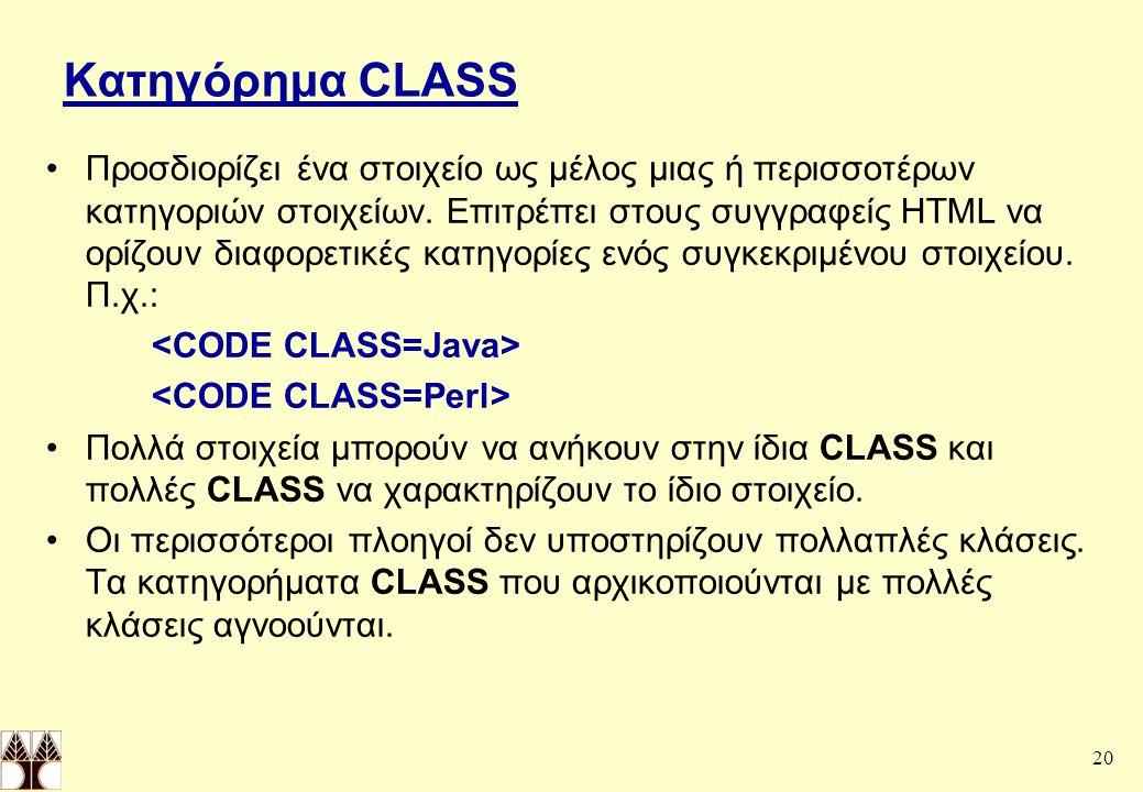 20 Κατηγόρημα CLASS Προσδιορίζει ένα στοιχείο ως μέλος μιας ή περισσοτέρων κατηγοριών στοιχείων.
