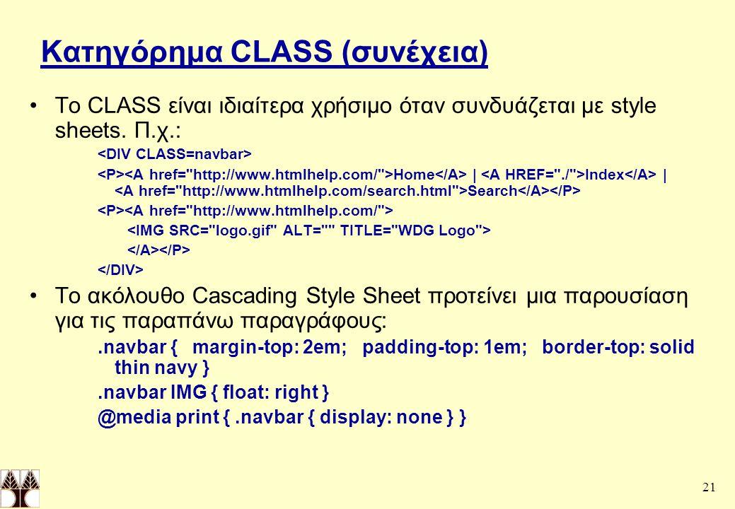 21 Κατηγόρημα CLASS (συνέχεια) Το CLASS είναι ιδιαίτερα χρήσιμο όταν συνδυάζεται με style sheets.