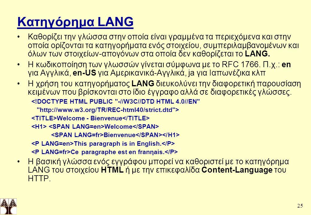 25 Κατηγόρημα LANG Καθορίζει την γλώσσα στην οποία είναι γραμμένα τα περιεχόμενα και στην οποία ορίζονται τα κατηγορήματα ενός στοιχείου, συμπεριλαμβανομένων και όλων των στοιχείων-απογόνων στα οποία δεν καθορίζεται το LANG.