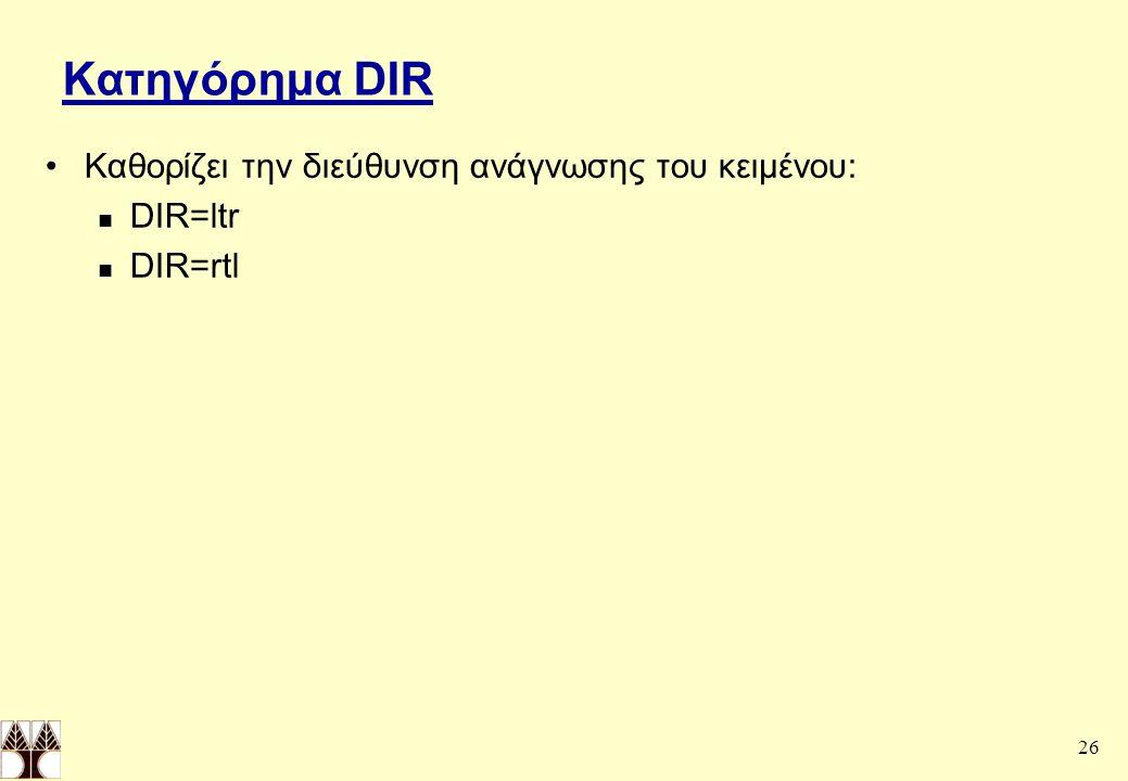 26 Κατηγόρημα DIR Καθορίζει την διεύθυνση ανάγνωσης του κειμένου: DIR=ltr DIR=rtl